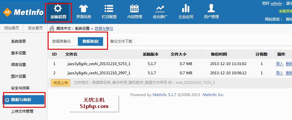 m5 MetInfo网站迁移图文教程