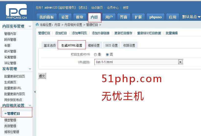 phpcms22 phpcms V9伪静态设置方法[图文教程]