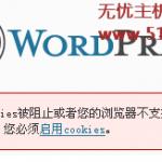 wp1 150x150 Wordpress错误提示:Cookies被阻止或您的浏览器不支持解决办法