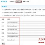 doc 1389346766210249935.files image0 150x150 discuz X2.5设置多域名,二级域名同步登录