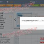 "shopex1 150x150 ShopEx提示""由于您当前使用的网店证书不适用于shopex体系,请重新上传证书或联系shopex客服。""屏蔽方法"