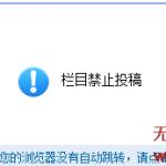 """ts 150x150 phpcms版本升至V9.1.13(20120129)前台显示""""栏目禁止投稿""""的解决办法"""