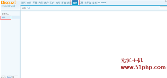 doc 1391679488321920529.files image0 Discuz!X3.0论坛后台应用 插件白屏的解决办法