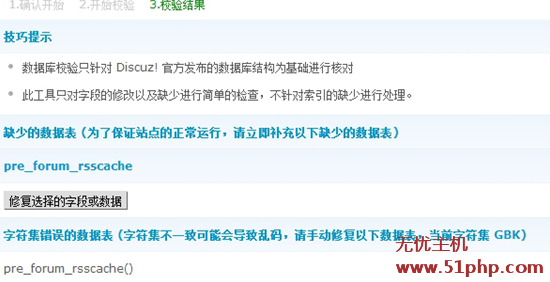 doc 1392211548727029.files image0 DISCUZ缺少数据表如何手动修复discuz数据库中的pre forum rsscache数据表