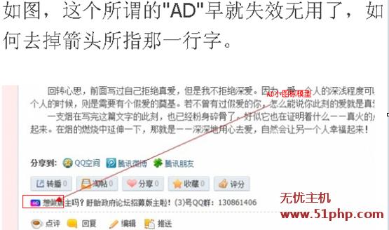 dztb Discuz! 论坛帖子下方AD广告去掉AD小图标的方法