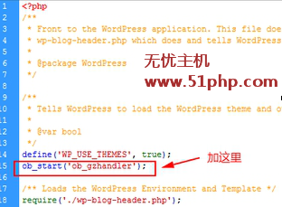 php1 Wordpress升级到wordpress3.8后Gzip失效解决方法
