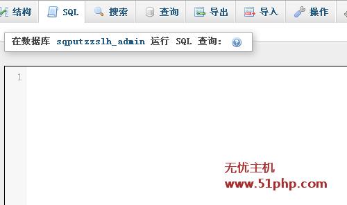 phpmyadmin3 DISCUZ缺少数据表如何手动修复discuz数据库中的pre forum rsscache数据表