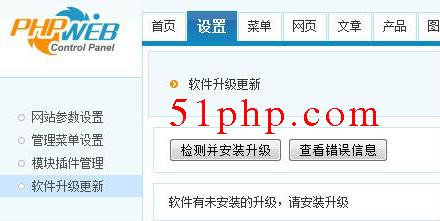 phpweb1 phpweb解决检测后自动升级问题