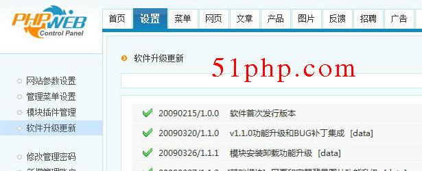 phpweb2 phpweb解决检测后自动升级问题