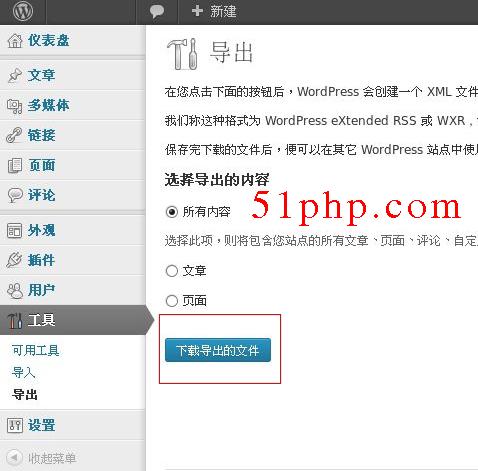 w1 Wordpress网站如何恢复教程 wordpress重新安装教程
