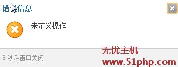 """wd Discuz!论坛出现""""未定义操作""""常见问题及处理方法集合帖"""