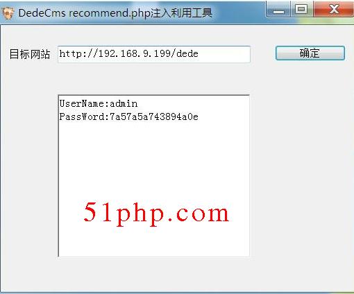 dede2 dedecms2014年最新漏洞:利用recommend.php工具爆破网站后台