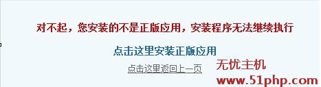 """discuz22 Discuz安装模板的时候提示""""对不起,您安装的不是正版应用,安装程序无法继续执行"""""""