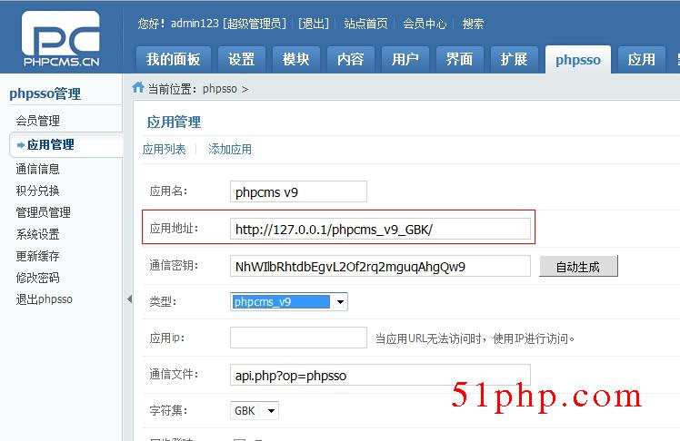服务器防火墙导致phpcms v9 会员登录不上问题解决 phpcms1