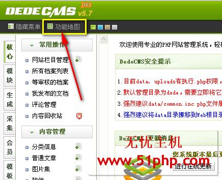 """d1 如何用DedeCMS自带""""数据库内容替换""""功能修改管理员admin用户名"""