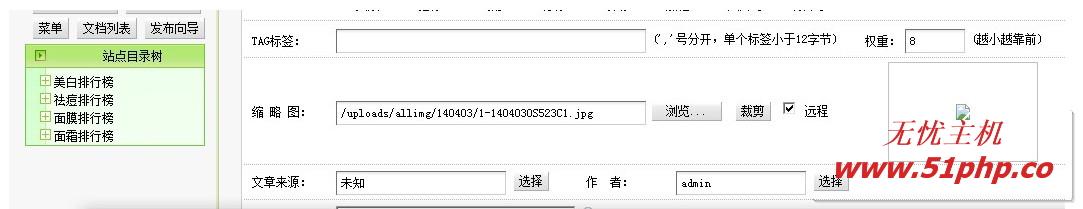 dede1 DEDECMS图片无法显示之DEDE后台文件上传图片