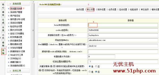 dedecms21 dedecms网站搬家迁移后首页出现/include/templets/default/index.htm Not Found!解决方法