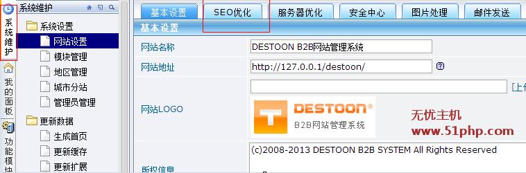 des1 用.htaccess规则来实现destoon伪静态设置方法