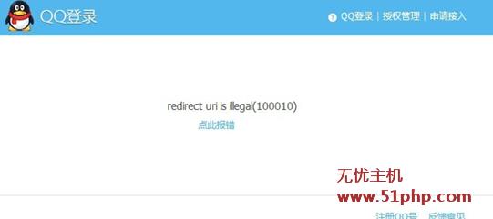 dz3 discuz更换域名后提示:redirect uri is illegal(100010)及解决办法