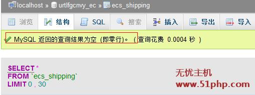 ecshop34 Ecshop结算后配送方式多显示一个空白配送方式解决方案