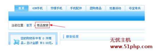 """ecshop41 Ecshop去掉首页搜索页面的""""商品搜索"""" 或者修改为其它关键字"""