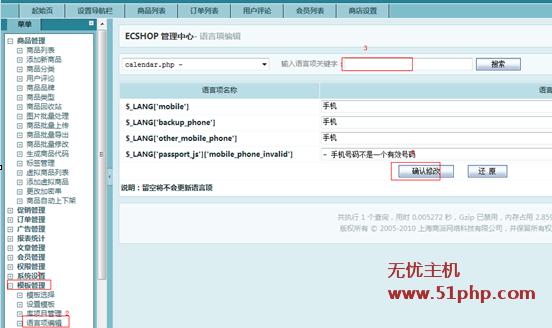 """ecshop42 Ecshop去掉首页搜索页面的""""商品搜索"""" 或者修改为其它关键字"""