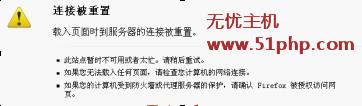 "lj 访问网站时提示""页面时到服务器的连接被重置""全面解决办法"
