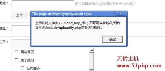 metinfo1 Metinfo从后台上传banner横幅广告图片时报错的处理方法