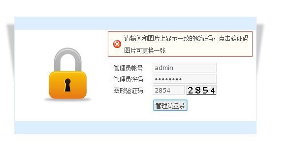 """phpweb1 phpweb登陆后台出现""""请输入和图片上显示一致的验证码..."""""""