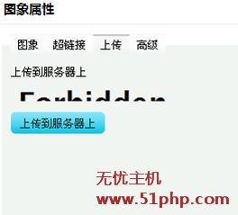 tp .htaccess中php取消执行代码导致的dedecms后台无法上传图片