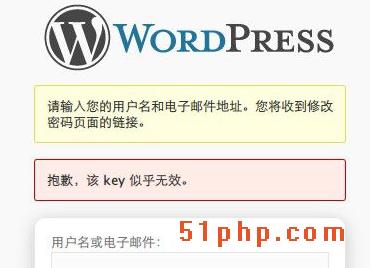 """word1 wordpress找回管理员密码提示""""抱歉,该key似乎无效""""解决方法"""