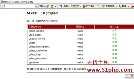 a1 Modoer点评网站系统2014最新安装图文教程