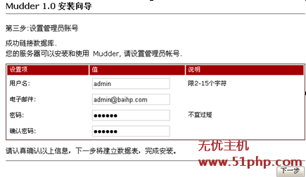 a3 Modoer点评网站系统2014最新安装图文教程