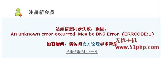 d1 Discuz开启纵横搜索后,同步不了站点信息问题分析