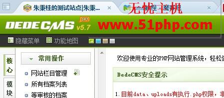 d11 如何修改Dedecms网站程序后台首页头部logo图片