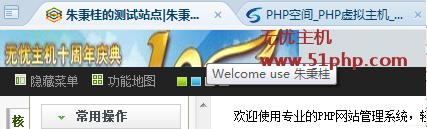 d12 如何修改Dedecms网站程序后台首页头部logo图片