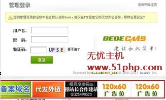 dede5 Dedecms去掉管理员后台广告界面方法
