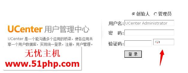 dz1 解决discuz X论坛网站后台 uc server验证码不显示方法