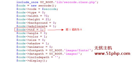 dz51 Discuz后台ucenter登录时验证码不能正常显示的解决方案