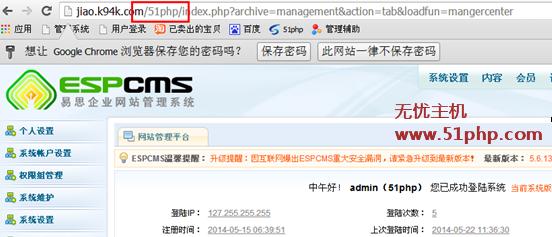 e55 如何修改Espcms网站管理员后台路径