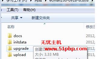 ec13 ECMall程序网站首页空白怎么办?