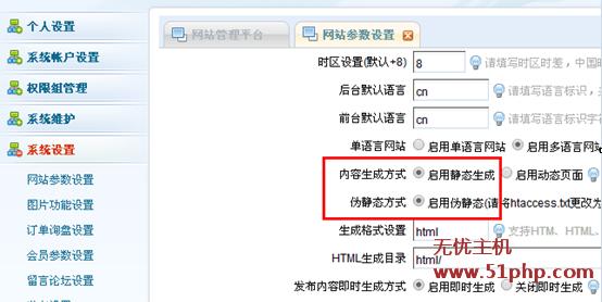 es1 Espcms程序网站如何设置配置伪静态规则(URL重写)