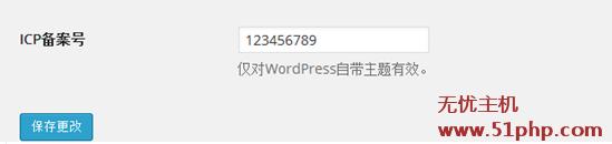icp wordpress如何在后台给自带主题或者其它模板添加ICP备案号
