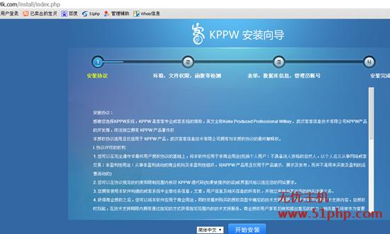 kppw1 2014最新kppw客客威客图文安装教程