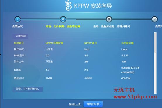 kppw安装步骤2