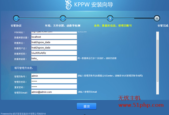 kppw3 2014最新kppw客客威客图文安装教程