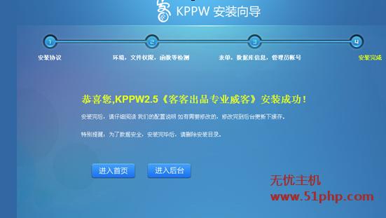 kppw4 2014最新kppw客客威客图文安装教程