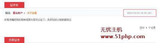 lyb Ecshop二次开发如何删除留言板里的日期和时间