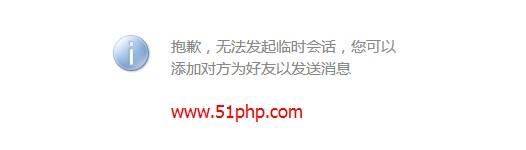 qq1 ecshop客户QQ在线咨询无法发起临时会话的相关问题