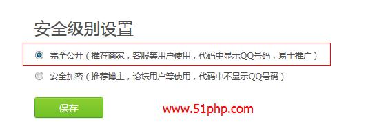 qq2 ecshop客户QQ在线咨询无法发起临时会话的相关问题